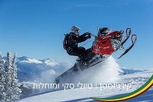 טיולי סקי ומזחלות