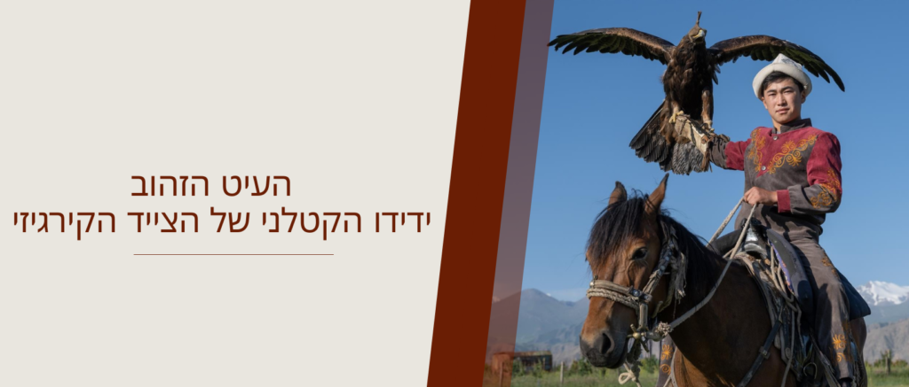 קירגיזסטן - העיט הזהוב ידידו הקטלני של הצייד הקירגיזי